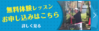 桜田倶楽部・東京テニスカレッジ