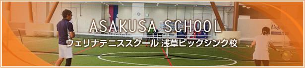 ウェリナテニススクール 浅草ビックシンク校