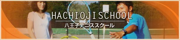 八王子テニススクール