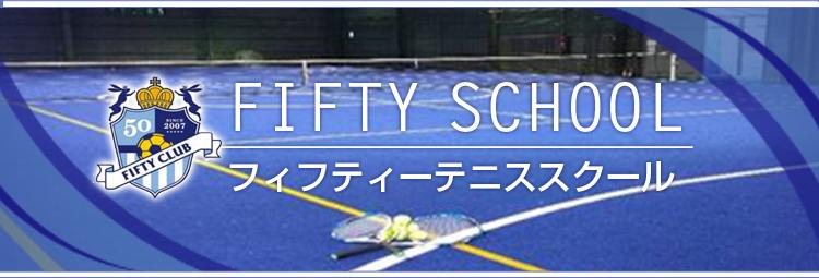 フィフティーテニススクール