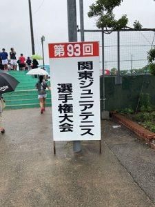【スタッフブログ】2019関東ジュニアテニス選手権
