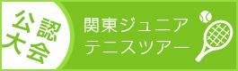関東ジュニア