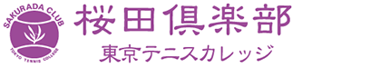 桜田倶楽部 東京テニスカレッジ