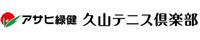 アサヒ緑健 久山テニスクラブ